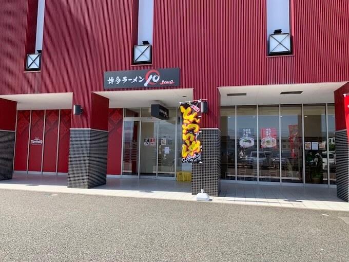 新庄にオープンした豚骨ラーメン店
