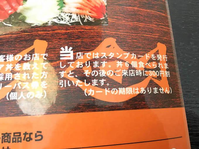 「海鮮どーん」のスタンプカード