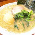 元喜家(げんきや) | The 横浜家系!!秘伝の鶏油の効いた一杯