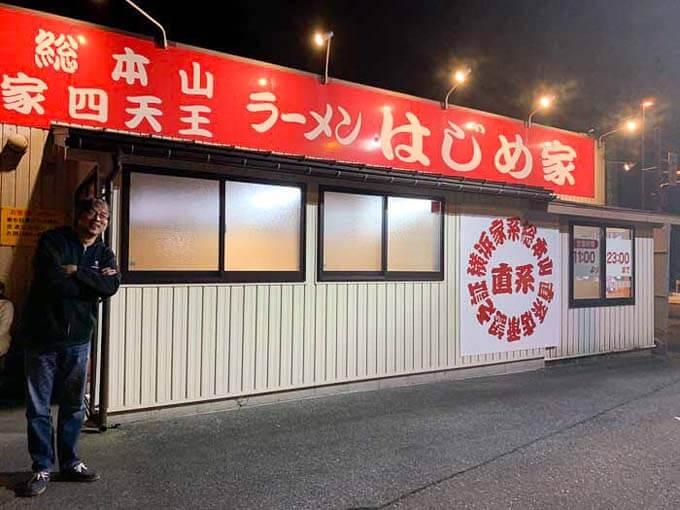 家系総本山の直系店
