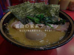 【富山でおすすめ家系ラーメン7選】豚骨醤油と太麺がたまらない至極の一杯