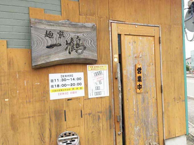 富山市中島にあるラーメン屋さん