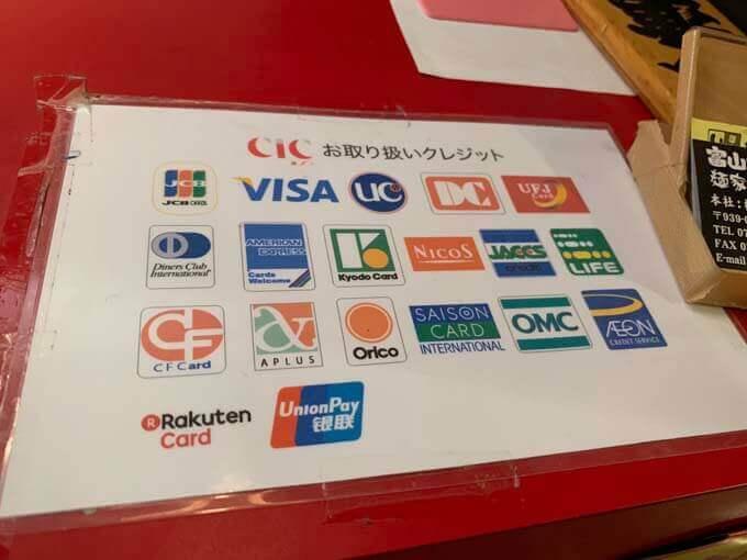 クレジットカード決済も可能
