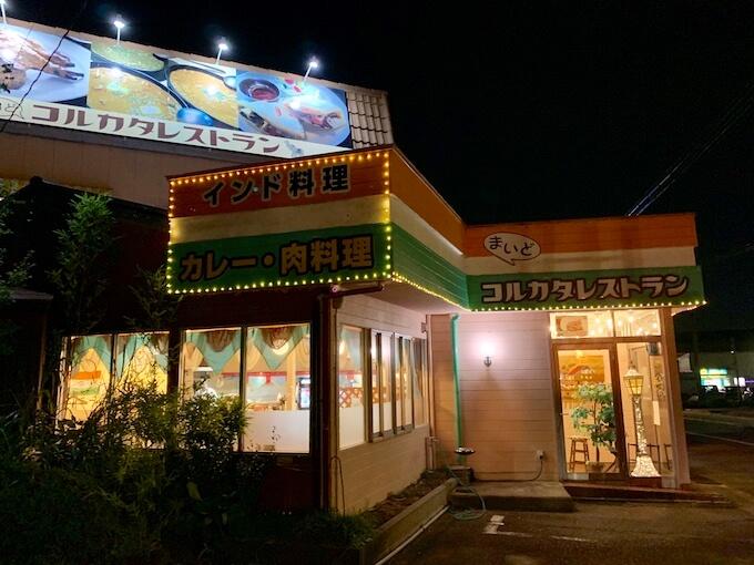 富山市古寺にあるインドカレー専門店