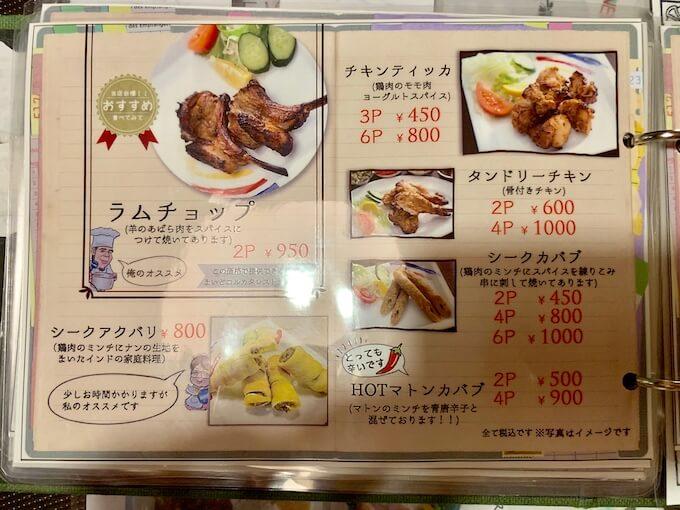 充実した肉料理メニュー