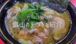 『富山のラーメンランキング30選』実際に食べ歩いた至極の一杯をご紹介!