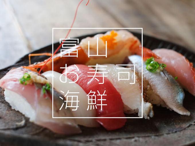 【富山 回転寿司】おすすめを地元民が徹底調査!!うまくて安いお店を厳選しました