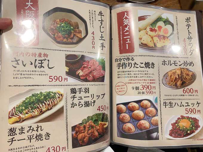 大阪名物のメニュー