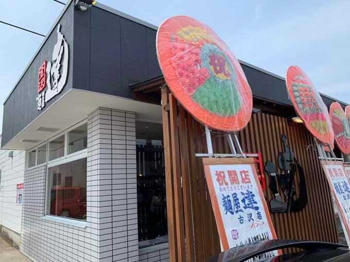 富山市古沢にオープン