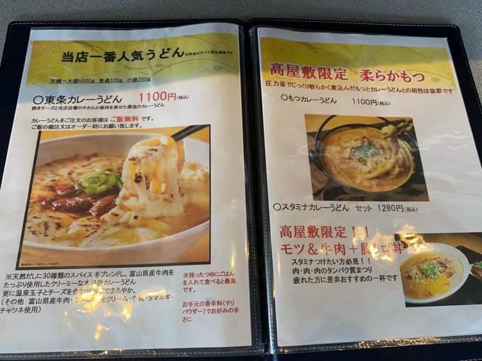 東条カレーうどんが一番人気