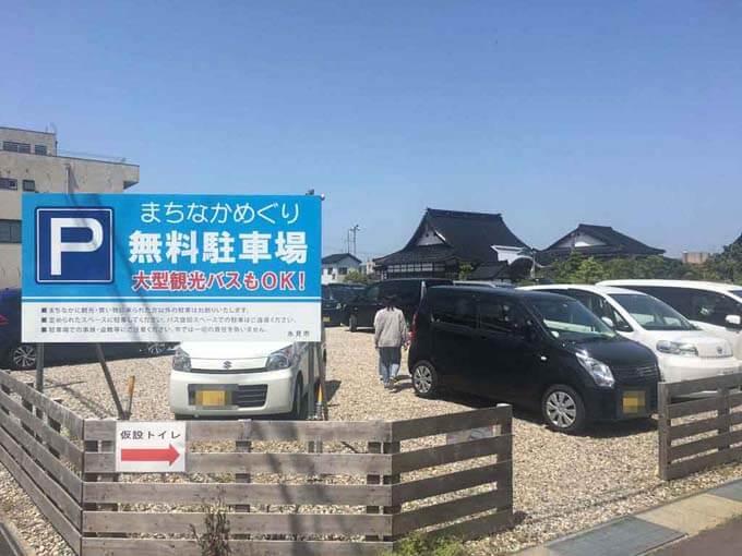 無料の観光用駐車場