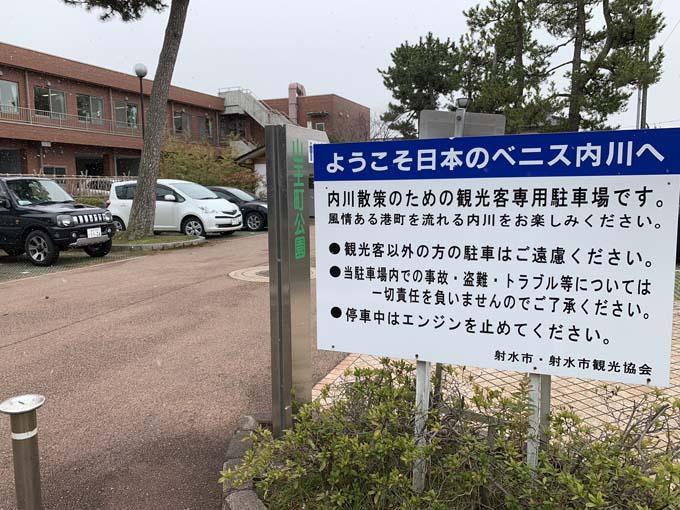 観光用の駐車場