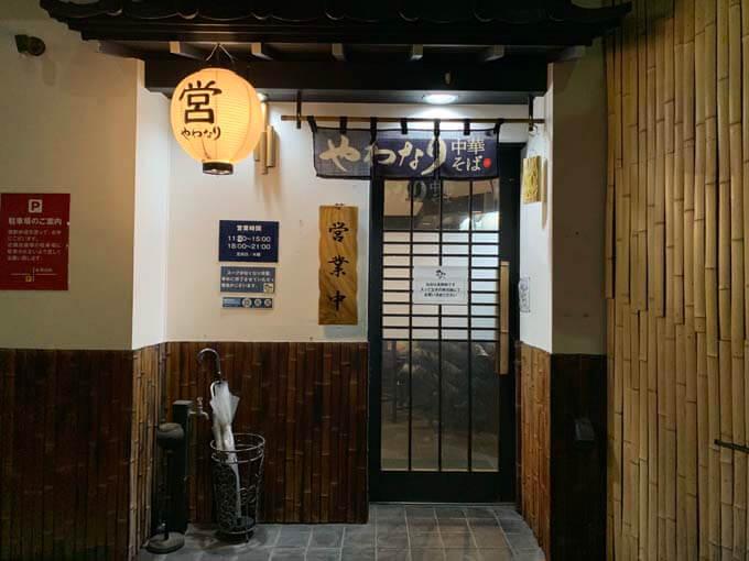 富山市山室にあるラーメン屋
