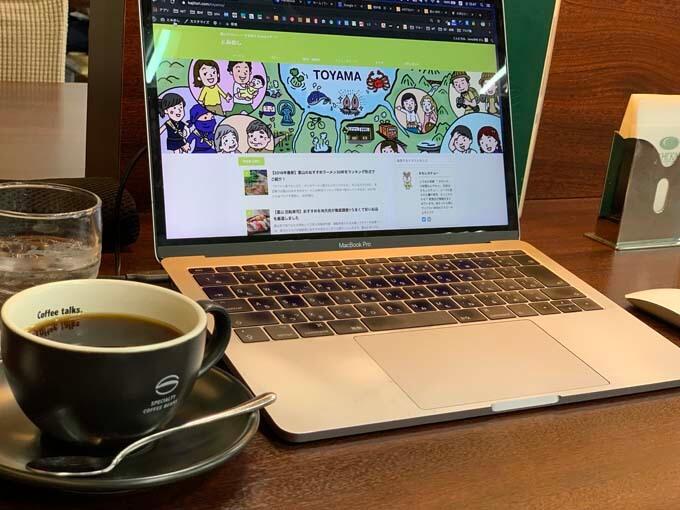 コーヒー飲みながらの作業も楽勝