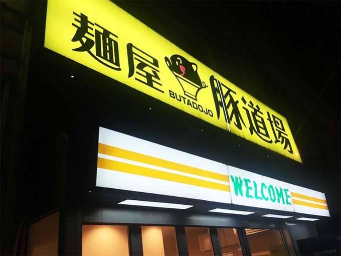 黄色い看板が目印のラーメン店