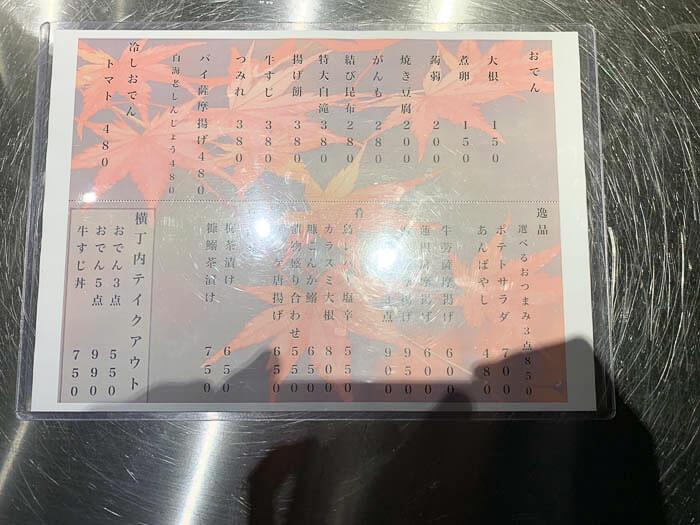 「浜多屋」の食事メニュー