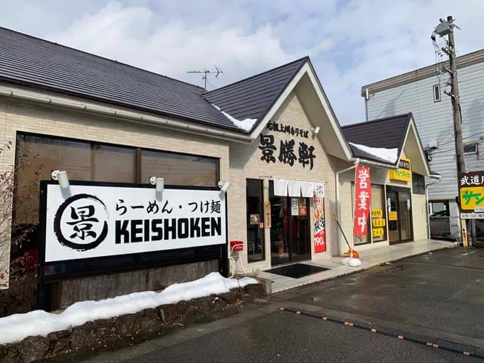 山室にあるラーメン・つけ麺のお店