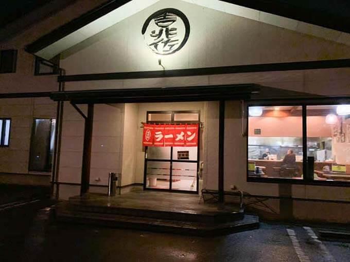 西の富山ブラックラーメン店