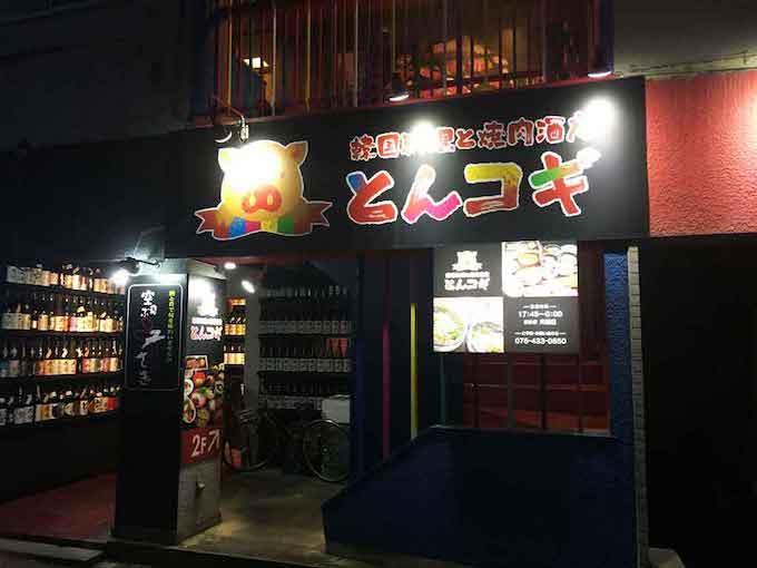 新富町にある韓国料理居酒屋