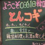 とんコギ | 富山駅前の韓国料理屋「ボリューム満天の自慢のコース料理」