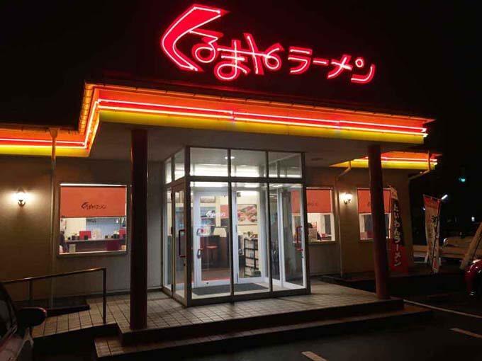 婦中町にある人気のラーメン店