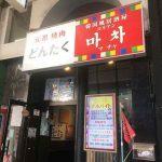 コリアンマチャ | 総曲輪にある韓国料理屋「気分はまるで海外旅行気分」