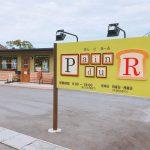 Pain du R(ぱんどあーる) | 海の近くのパン屋さん「人気のR食パンをゲットしよう」