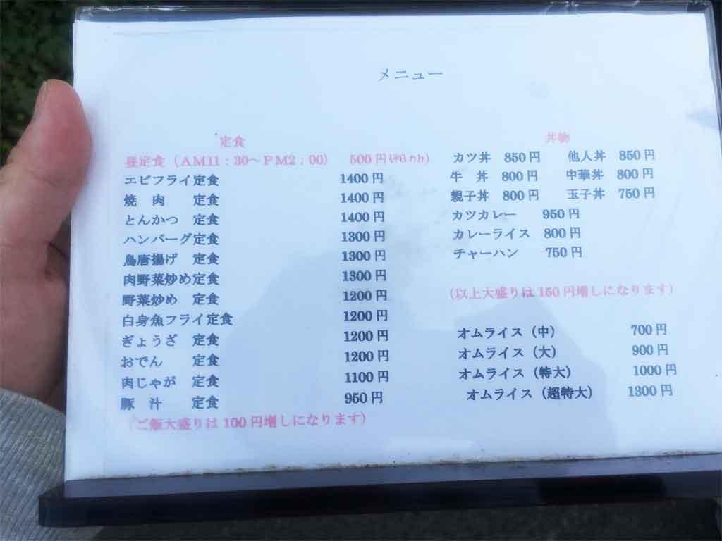 「島田食堂」のメニュー その1