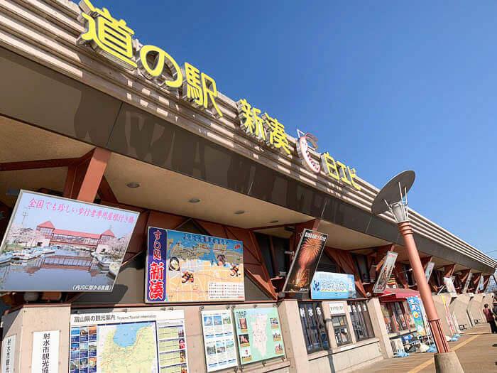 新湊の道の駅