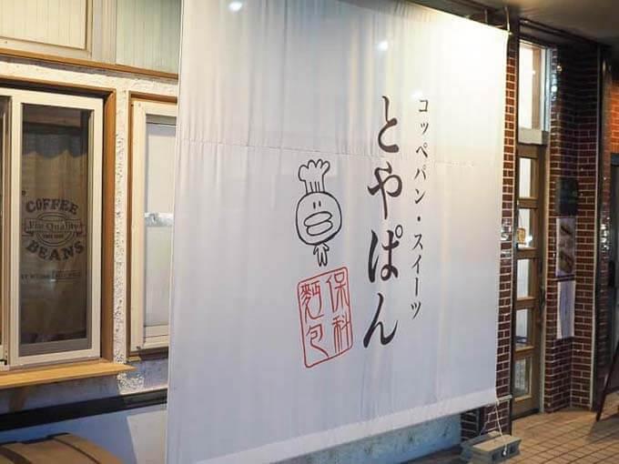 富山大学前のコッペパン専門店
