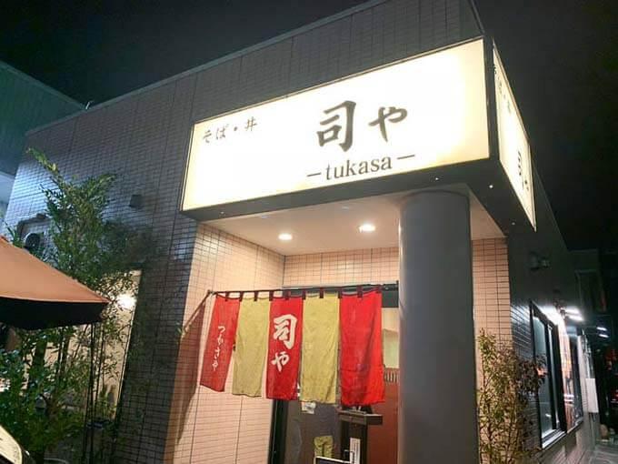太郎丸にあるお蕎麦屋さん
