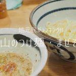 富山のつけ麺とまぜそば10選「おすすめ店を地元民が徹底調査」