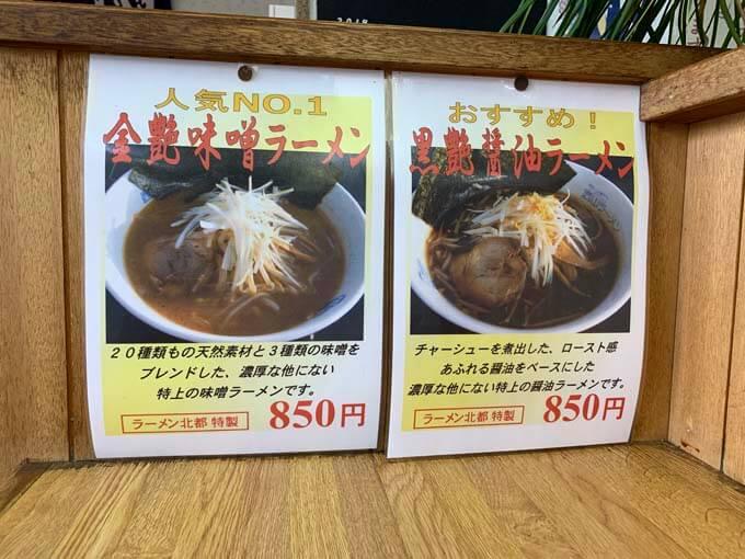 金艶味噌ラーメンが人気No.1
