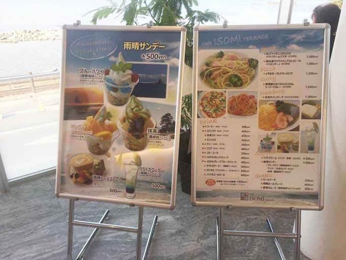 「雨晴ベイサイドカフェ」のメニュー