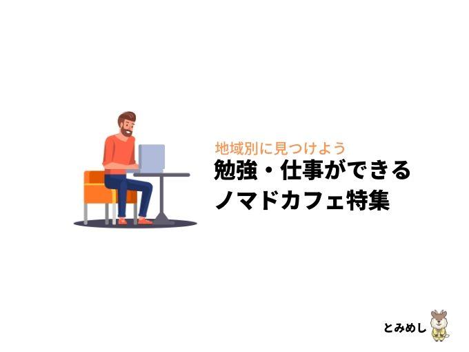 【地域別まとめ】富山で勉強・仕事ができるノマドカフェを地元民が徹底調査!電源やWi-Fiの有無も記載!
