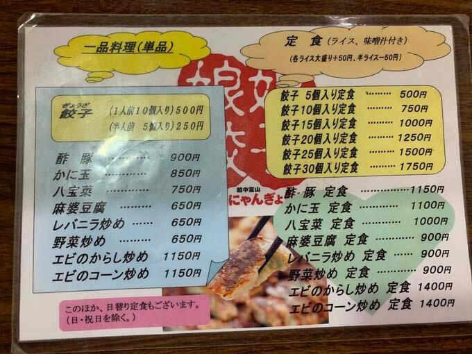 「娘娘餃子」の定食メニュー