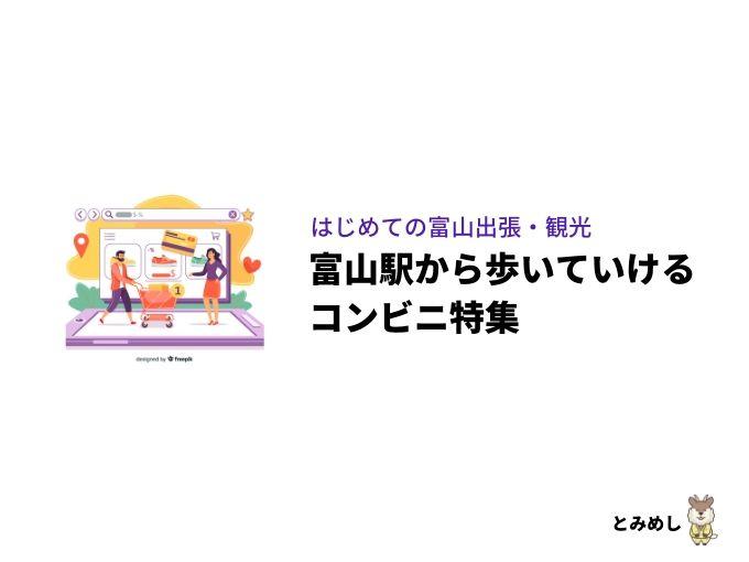 富山駅前のコンビニ7選「徒歩5分圏内で行ける場所をピックアップ」