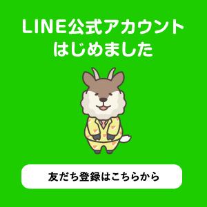 LINE公式アカウントをはじめました