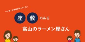 【座敷あり!!富山市内のラーメン屋さん特集】子連れパパ・ママも安心してお食事が楽しめる
