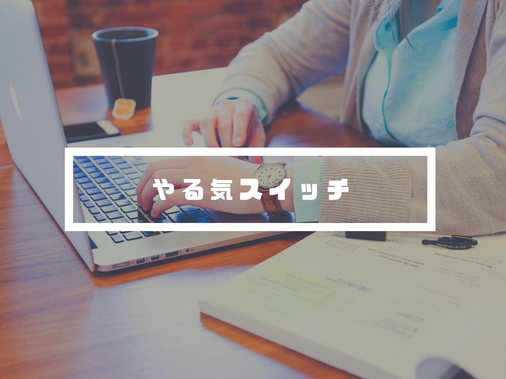 富山県の在宅勤務パイセンに学ぶ、家でやる気スイッチを入れる3つの方法