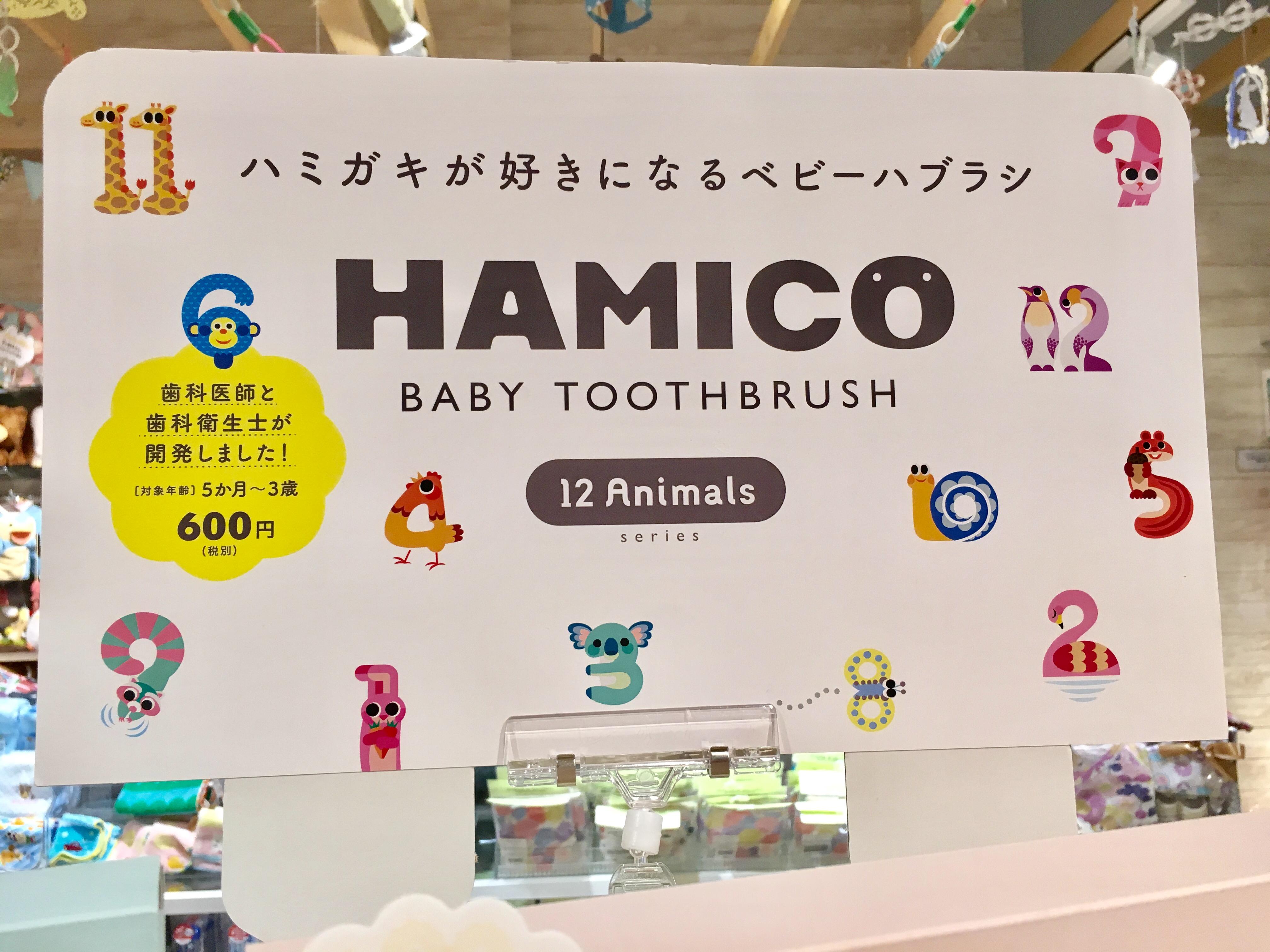 出産祝いのプレゼントにおすすめのHAMICOを紹介します