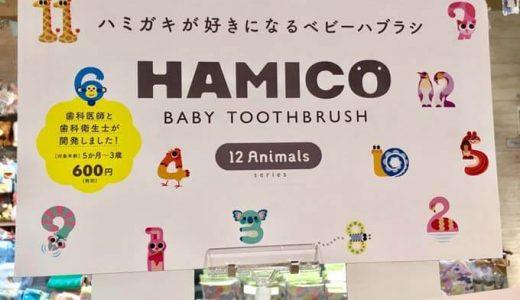 出産祝いの定番から脱却!! もらって嬉しい『HAMICO』を紹介
