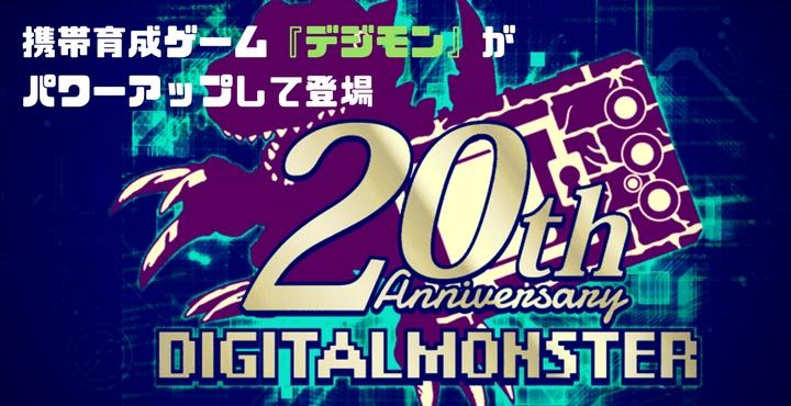 祝20周年! 携帯育成ゲーム『デジモン』がパワーアップして登場