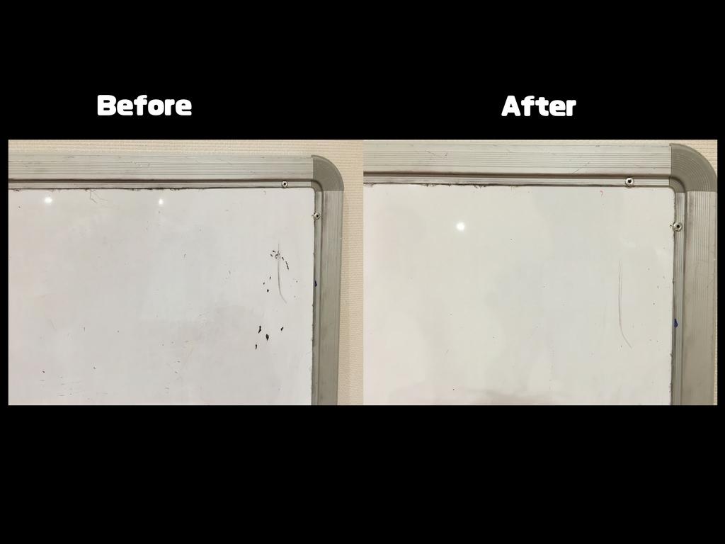 掃除前と後の比較