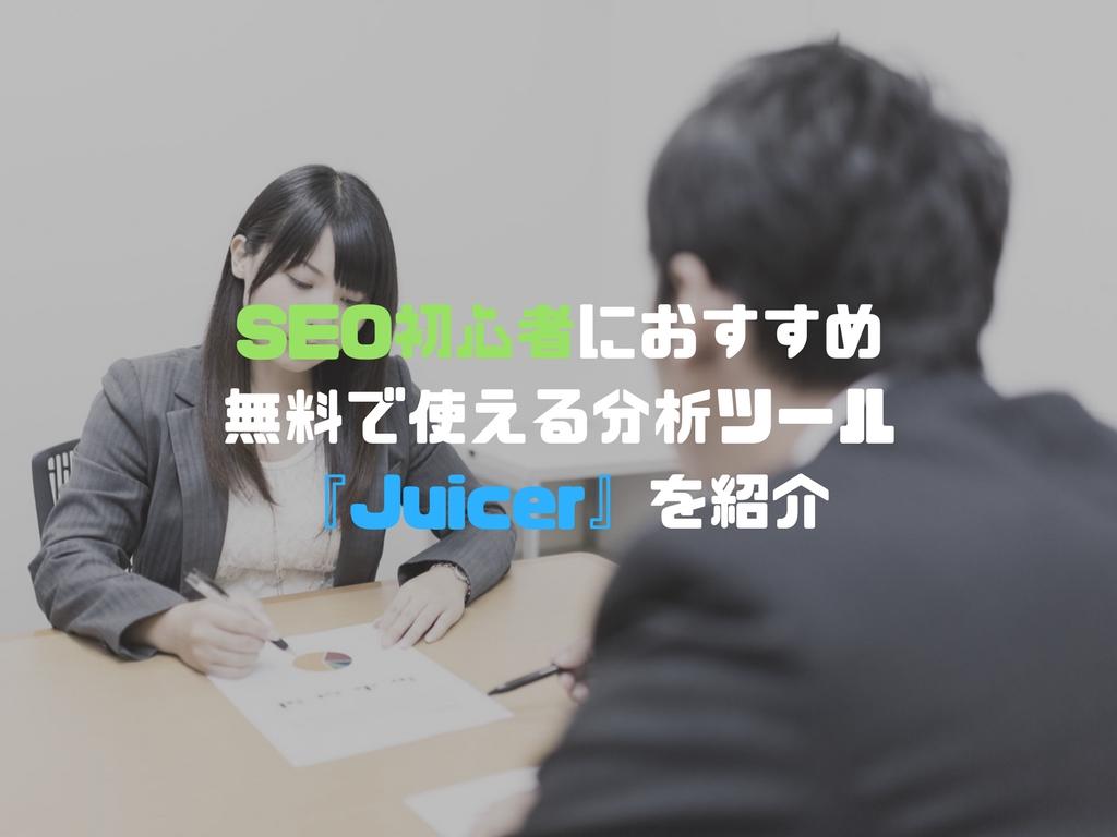 SEO初心者におすすめ 無料で使える分析ツール『Juicer』を紹介