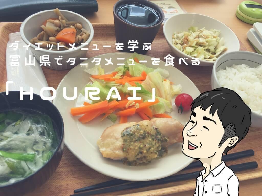 【ダイエット飯】富山県のhouraiでタニタメニューに挑戦