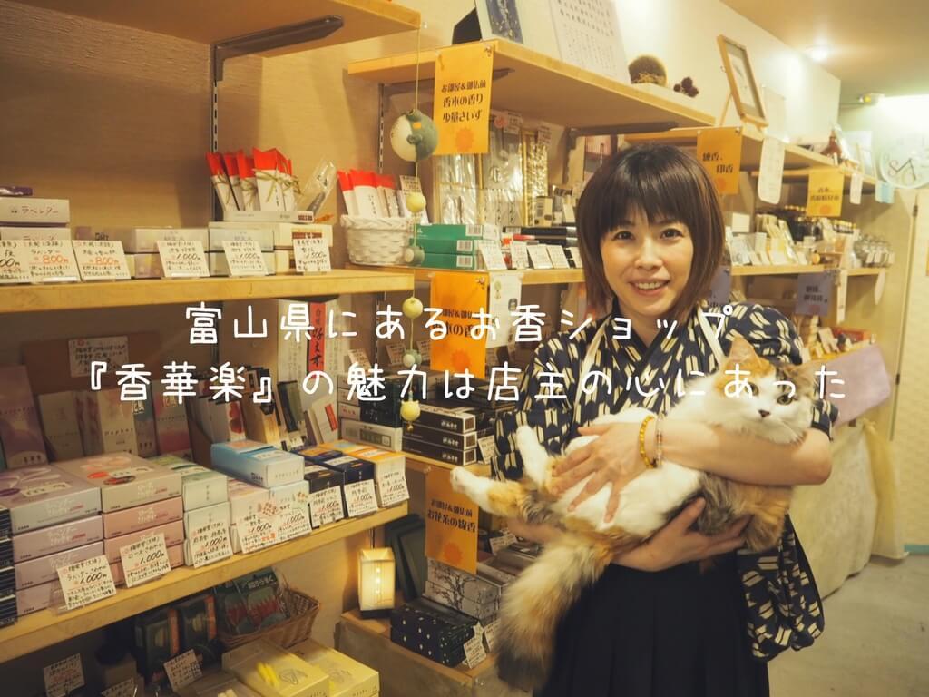 富山県にあるお香ショップ『香華楽』の魅力は店主の心にあった