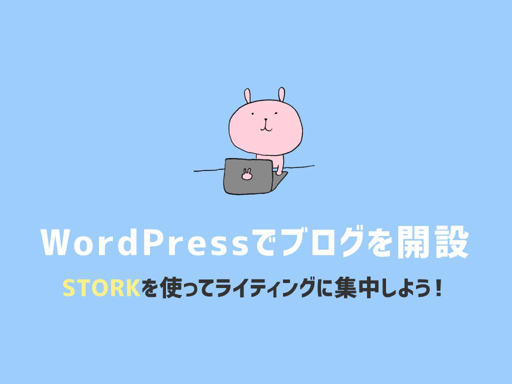 WordPressでブログ開設。STORKを使ってライティングに集中しよう