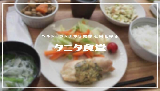タニタ食堂 富山   ヘルシーなランチ「初心者でも健康志向が学べる」