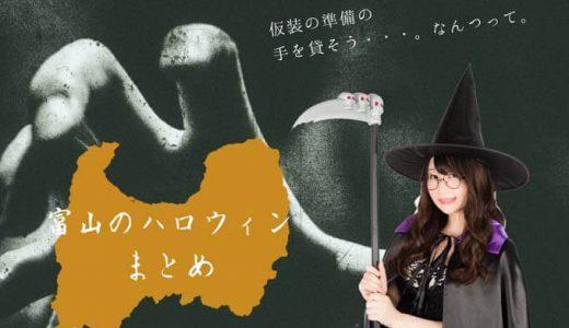 【ハロウィンまとめ】2018年に富山県で開催される大喝祭などのイベントを徹底調査